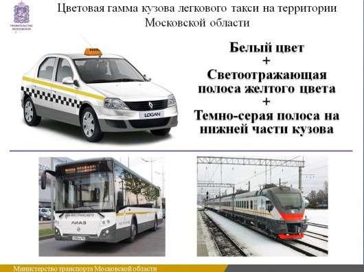 Закон про обовязкове білому кольорі таксі Московської області