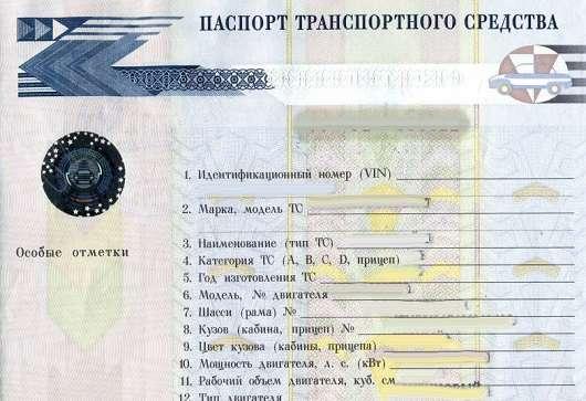 Паперові ПТС з 1 липня 2017 року будуть замінені електронними паспортами і, що потрібно знати про нововведення